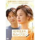 82年生まれ、キム・ジヨン 【DVD】