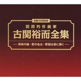 (オムニバス)/生誕100年記念 国民的作曲家 古関裕而全集 -長崎の鐘・君の名は・栄光は君に輝く- 【CD+DVD】