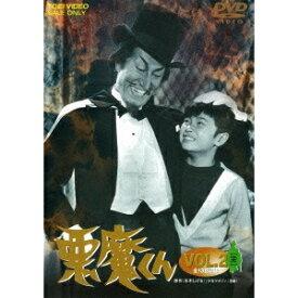 悪魔くん VOL.2 [完] 【DVD】