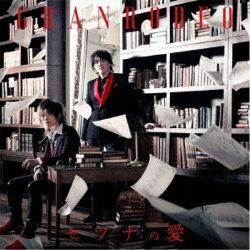 GRANRODEO/セツナの愛(初回限定)【CD+Blu-ray】