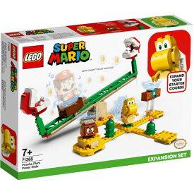 LEGO レゴ マリオ 拡張セット パックンフラワーのバランス チャレンジ 71365おもちゃ こども 子供 レゴ ブロック スーパーマリオブラザーズ