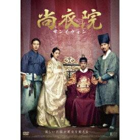 尚衣院-サンイウォン- デラックス版 【DVD】