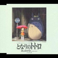 井上あずみ/となりのトトロ【CD】