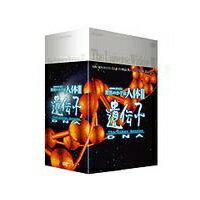【送料無料】NHKスペシャル 驚異の小宇宙 人体III 遺伝子 DVD-BOX 【DVD】