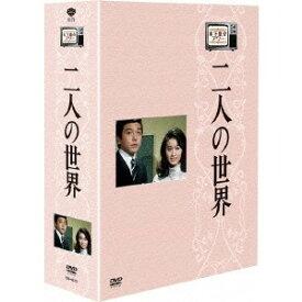 木下恵介アワー 二人の世界 DVD-BOX 【DVD】
