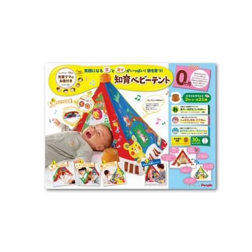 うちの赤ちゃん世界一 知育ベビーテント おもちゃ こども 子供 知育 勉強 ベビー 0歳