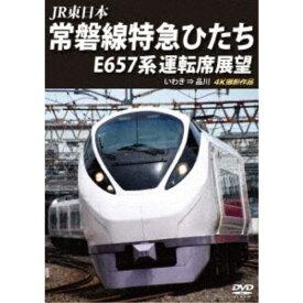 JR東日本 常磐線特急ひたち E657系 運転席展望 いわき ⇒ 品川 4K撮影作品 【DVD】