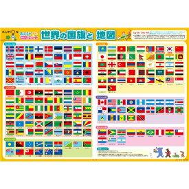 おふろでものしりはかせ 世界の国旗と地図おもちゃ こども 子供 知育 勉強 2歳