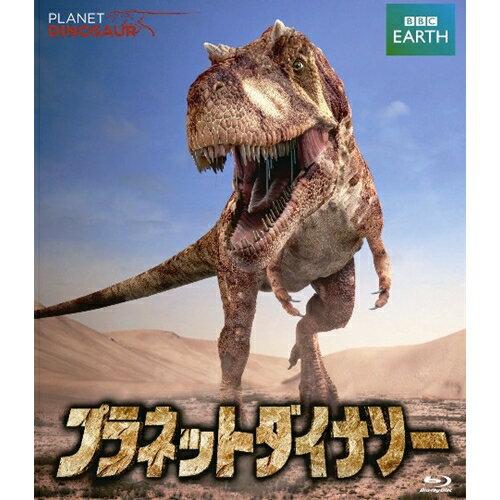 プラネット・ダイナソー BBCオリジナル完全版 【Blu-ray】