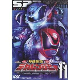 特捜戦隊デカレンジャー VOL.11 【DVD】