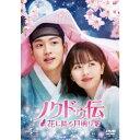 ノクドゥ伝〜花に降る月明り〜 DVD-SET1 【DVD】