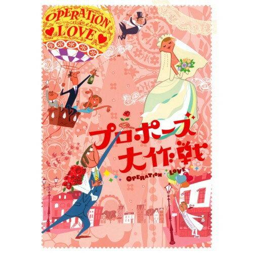 【送料無料】プロポーズ大作戦 DVD-BOX 【DVD】