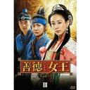 【送料無料】善徳女王 DVD-BOX III ノーカット完全版 【DVD】