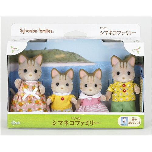 シルバニアファミリー FS-26 シマネコファミリー おもちゃ こども 子供 女の子 人形遊び 3歳