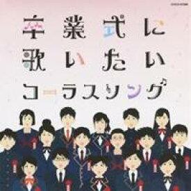 (教材)/卒業式に歌いたいコーラスソング 【CD】