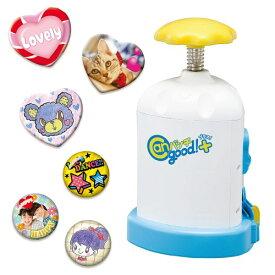 Canバッチgood! プラス!ハートセット おもちゃ こども 子供 女の子 ままごと ごっこ 作る 6歳