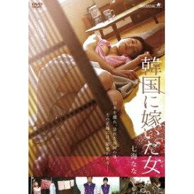 韓国に嫁いだ女 【DVD】