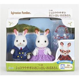 シルバニアファミリー ウ-68 ショコラウサギのおじいさん・おばあさん おもちゃ こども 子供 女の子 人形遊び 3歳