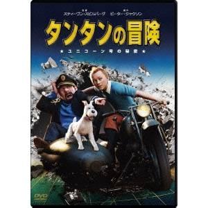 タンタンの冒険 ユニコーン号の秘密 スペシャル・エディション 【DVD】