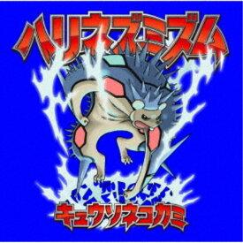 キュウソネコカミ/ハリネズミズム《通常盤》 【CD】