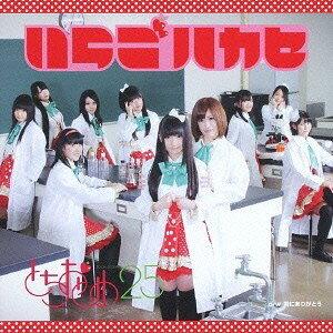 とちおとめ25/いちごハカセ 《typeギ》【CD】