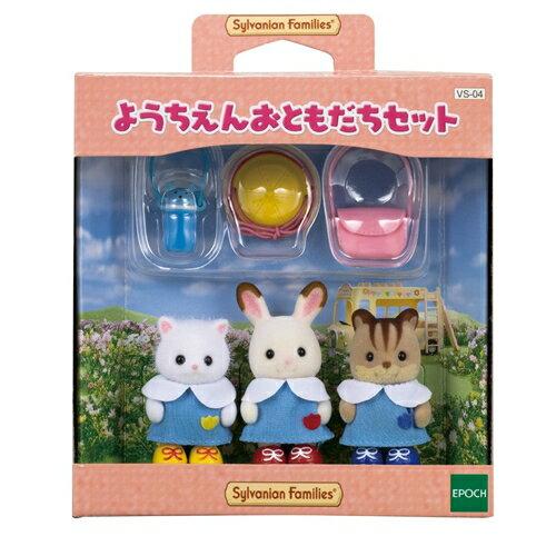 シルバニアファミリー VS-04 ようちえんおともだちセット おもちゃ こども 子供 女の子 人形遊び 3歳