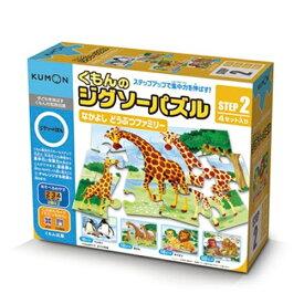 こども用パズル くもんのジグソーパズル STEP2 なかよし どうぶつファミリー おもちゃ こども 子供 知育 勉強 2歳