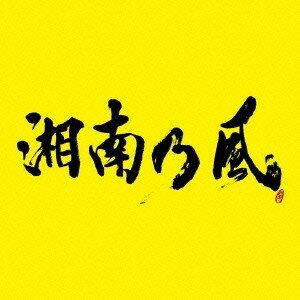 湘南乃風/湘南乃風 〜2023〜 【CD】