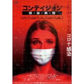 コンテイジョン 感・染・実・態 【DVD】