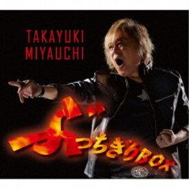 宮内タカユキ/歌手人生40周年記念 宮内タカユキ ぶっちぎりBOX 【CD】