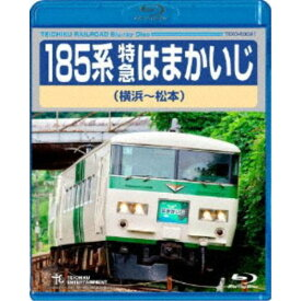 185系 特急はまかいじ 横浜〜松本 【Blu-ray】