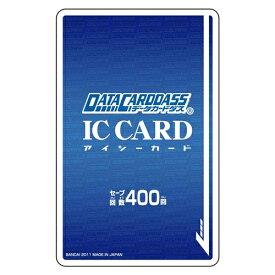 データカードダス オフィシャルICカード おもちゃ こども 子供 9歳