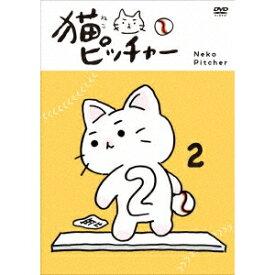 猫ピッチャー 2《通常版》 【DVD】