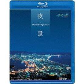 ビコム Relaxes(リラクシーズ)BD夜景 Wonderful Night View(ワンダフル ナイト ビュー)函館・小樽・神戸・関門海峡・長崎・横浜 【Blu-ray】