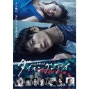 連続ドラマW 東野圭吾「ダイイング・アイ」 【DVD】