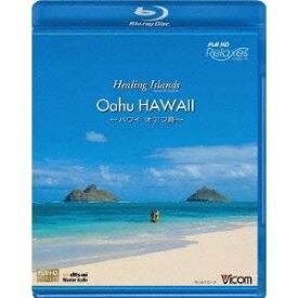 フルHD Relaxes(リラクシーズ) Healing Islands Oahu HAWAI 〜ハワイ オアフ島〜 【Blu-ray】