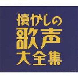 (V.A.)/懐かしの歌声大全集 【CD】
