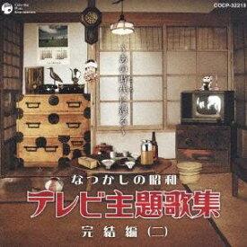(オムニバス)/なつかしの昭和 テレビ主題歌集 完結編(二) 〜あの時代に還る〜 【CD】