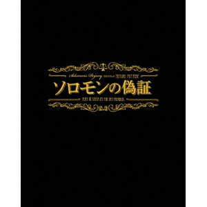 ソロモンの偽証 前篇・事件/後篇・裁判 コンプリートBOX 【Blu-ray】