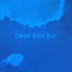 菅野よう子/オリジナルサウンドトラック3カウボーイビバップ/BLUE【CD】