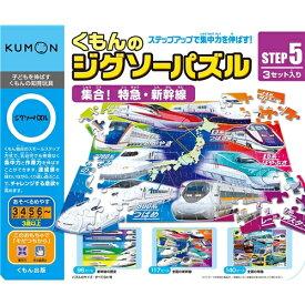 こども用パズル くもんのジグソーパズル STEP5 集合! 特急・新幹線 おもちゃ こども 子供 知育 勉強 3歳