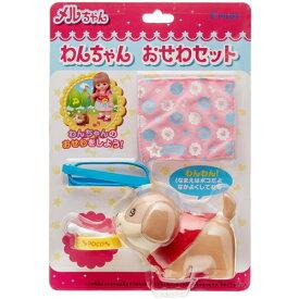 メルちゃん わんちゃんおせわセット おもちゃ こども 子供 女の子 人形遊び 小物 3歳