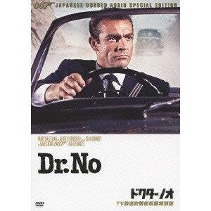 007/ドクター・ノオ TV放送吹替初収録特別版 【DVD】