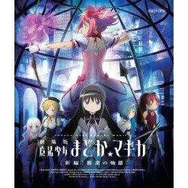 劇場版 魔法少女まどか☆マギカ [新編] 叛逆の物語 【Blu-ray】