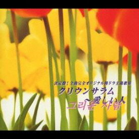 (オムニバス)/決定盤!全曲完全オリジナル韓ドラ主題歌集 クリウンサラム〜愛しい人 【CD】