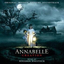 ベンジャミン・ウォルフィッシュ/オリジナル・サウンドトラック アナベル 死霊人形の誕生 【CD】