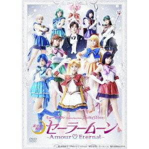 ミュージカル 「美少女戦士セーラームーン」 -Amour Eternal- 【DVD】