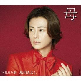 氷川きよし/母 C/W 見送り駅《Fタイプ》 【CD】