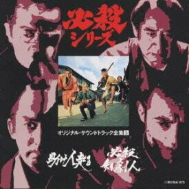 (オリジナル・サウンドトラック)/助け人走る/必殺剣劇人 【CD】