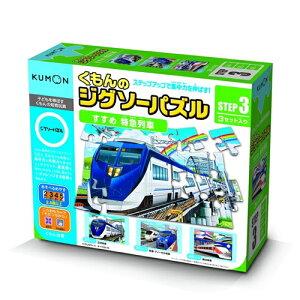 くもんのジグソーパズル STEP3 すすめ 特急列車 おもちゃ こども 子供 知育 勉強 2歳6ヶ月